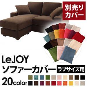 【カバー単品】ソファーカバー 【LeJOY ラブサイズ用】モカブラウン 【リジョイ】:20色から選べる!カバーリングコーナーカウチソファ