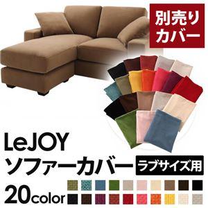 【単品】ソファーカバー ラブサイズ用【LeJOY】マロンベージュ 【リジョイ】:20色から選べる!カバーリングコーナーカウチソファの詳細を見る