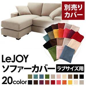 【単品】ソファーカバー ラブサイズ用【LeJOY】アーバングレー 【リジョイ】:20色から選べる!カバーリングコーナーカウチソファの詳細を見る