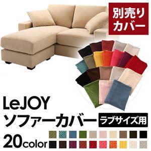 【単品】ソファーカバー ラブサイズ用【LeJOY】クリームアイボリー 【リジョイ】:20色から選べる!カバーリングコーナーカウチソファの詳細を見る