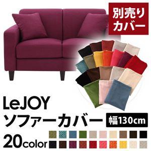 【カバー単品】ソファーカバー 幅130cm用【LeJOY スタンダードタイプ】 グレープパープル 【リジョイ】:20色から選べる!カバーリングソファ