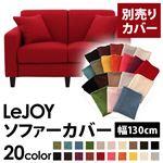 【カバー単品】ソファーカバー 幅130cm用【LeJOY スタンダードタイプ】 サンレッド 【リジョイ】:20色から選べる!カバーリングソファ