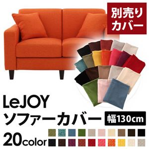 【カバー単品】ソファーカバー 幅130cm用【LeJOY スタンダードタイプ】 ジューシーオレンジ 【リジョイ】:20色から選べる!カバーリングソファ