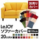 【カバー単品】ソファーカバー 幅130cm用【LeJOY スタンダードタイプ】 ハニーイエロー 【リジョイ】:20色から選べる!カバーリングソファ