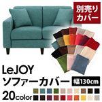 【カバー単品】ソファーカバー 幅130cm用【LeJOY スタンダードタイプ】 ディープシーブルー 【リジョイ】:20色から選べる!カバーリングソファ