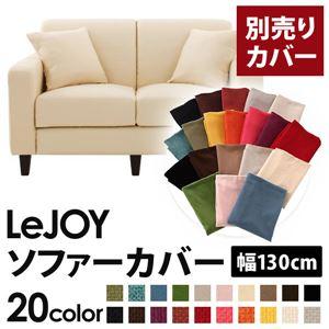 【Colorful Living Selection LeJOY】リジョイシリーズ:20色から選べる!カバーリングソファ・スタンダードタイプ【別売りカバー】幅130cm (カラー:ミルキーアイボリー)