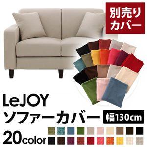【カバー単品】ソファーカバー 幅130cm用【LeJOY スタンダードタイプ】 ミスティグレー 【リジョイ】:20色から選べる!カバーリングソファ