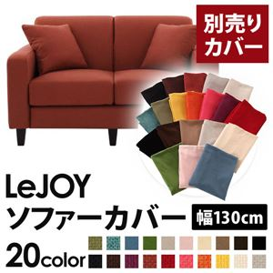 【カバー単品】ソファーカバー 幅130cm用【LeJOY スタンダードタイプ】 カッパーレッド 【リジョイ】:20色から選べる!カバーリングソファ