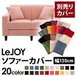 【カバー単品】ソファーカバー 幅130cm用【LeJOY スタンダードタイプ】 スウィートピンク 【リジョイ】:20色から選べる!カバーリングソファ
