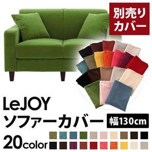 【カバー単品】ソファーカバー 幅130cm用【LeJOY スタンダードタイプ】 グラスグリーン 【リジョイ】:20色から選べる!カバーリングソファ