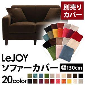 【カバー単品】ソファーカバー 幅130cm用【LeJOY スタンダードタイプ】 モカブラウン 【リジョイ】:20色から選べる!カバーリングソファ