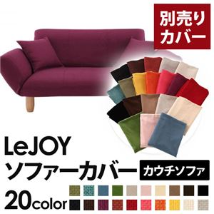 【単品】ソファーカバー【LeJOY】グレープパープル 【リジョイ】:20色から選べる!カバーリングカウチソファ【別売りカバー】 - 拡大画像