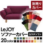 【単品】ソファーカバー【LeJOY】グレープパープル 【リジョイ】:20色から選べる!カバーリングカウチソファ【別売りカバー】