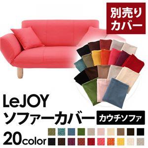 【単品】ソファーカバー【LeJOY】ハッピーピンク 【リジョイ】:20色から選べる!カバーリングカウチソファ【別売りカバー】 - 拡大画像