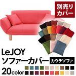 【単品】ソファーカバー【LeJOY】ハッピーピンク 【リジョイ】:20色から選べる!カバーリングカウチソファ【別売りカバー】