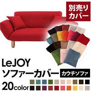 【単品】ソファーカバー【LeJOY】サンレッド 【リジョイ】:20色から選べる!カバーリングカウチソファ【別売りカバー】 - 拡大画像