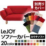 【単品】ソファーカバー【LeJOY】サンレッド 【リジョイ】:20色から選べる!カバーリングカウチソファ【別売りカバー】