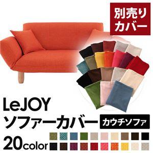 【単品】ソファーカバー【LeJOY】ジューシーオレンジ 【リジョイ】:20色から選べる!カバーリングカウチソファ【別売りカバー】 - 拡大画像