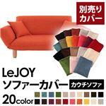 【単品】ソファーカバー【LeJOY】ジューシーオレンジ 【リジョイ】:20色から選べる!カバーリングカウチソファ【別売りカバー】
