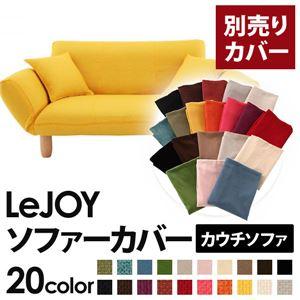 【単品】ソファーカバー【LeJOY】ハニーイエロー 【リジョイ】:20色から選べる!カバーリングカウチソファ【別売りカバー】 - 拡大画像