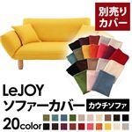 【単品】ソファーカバー【LeJOY】ハニーイエロー 【リジョイ】:20色から選べる!カバーリングカウチソファ【別売りカバー】