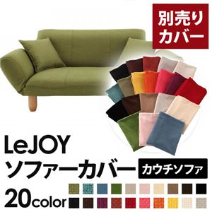 【単品】ソファーカバー【LeJOY】モスグリーン 【リジョイ】:20色から選べる!カバーリングカウチソファ【別売りカバー】 - 拡大画像