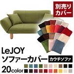 【単品】ソファーカバー【LeJOY】モスグリーン 【リジョイ】:20色から選べる!カバーリングカウチソファ【別売りカバー】
