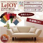 【Colorful Living Selection LeJOY】リジョイシリーズ:20色から選べる!カバーリングカウチソファ【別売りカバー】 (カラー:ディープシーブルー)