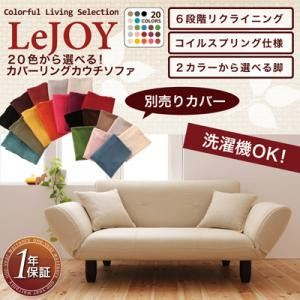 【Colorful Living Selection LeJOY】リジョイシリーズ:20色から選べる!カバーリングカウチソファ【別売りカバー】 (カラー:ミルキーアイボリー)  - 拡大画像