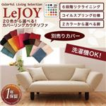 �yColorful Living Selection LeJOY�z���W���C�V���[�Y:20�F����I�ׂ�!�J�o�[�����O�J�E�`�\�t�@�y�ʔ���J�o�[�z (�J���[�F�~���L�[�A�C�{���[)