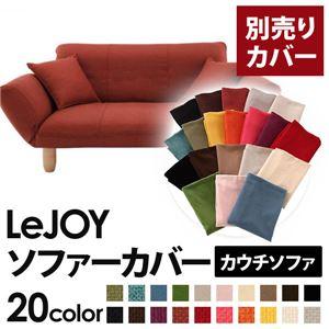 【単品】ソファーカバー【LeJOY】カッパーレッド 【リジョイ】:20色から選べる!カバーリングカウチソファ【別売りカバー】 - 拡大画像