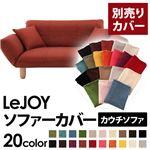 【単品】ソファーカバー【LeJOY】カッパーレッド 【リジョイ】:20色から選べる!カバーリングカウチソファ【別売りカバー】