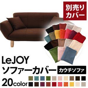 【単品】ソファーカバー【LeJOY】コーヒーブラウン 【Colorful Living Selection LeJOY】リジョイシリーズ:20色から選べる!カバーリングカウチソファ【別売りカバー】 - 拡大画像