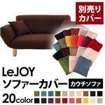 【単品】ソファーカバー【LeJOY】コーヒーブラウン 【Colorful Living Selection LeJOY】リジョイシリーズ:20色から選べる!カバーリングカウチソファ【別売りカバー】