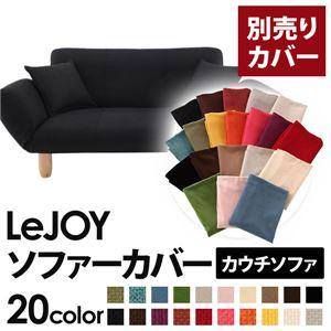 【単品】ソファーカバー【LeJOY】ジェットブラック 【リジョイ】:20色から選べる!カバーリングカウチソファ【別売りカバー】 - 拡大画像