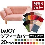 【単品】ソファーカバー【LeJOY】スウィートピンク 【リジョイ】:20色から選べる!カバーリングカウチソファ【別売りカバー】