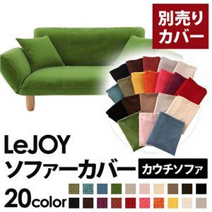LeJOY(リジョイ) 20色から選べる!カバーリングカウチソファ【別売りカバー】 グラスグリーン - 拡大画像