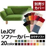 LeJOY(リジョイ) 20色から選べる!カバーリングカウチソファ【別売りカバー】 グラスグリーン