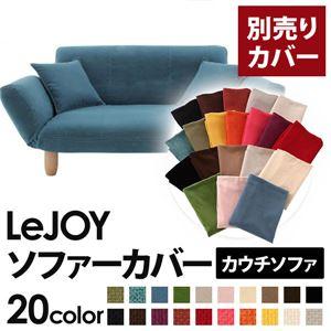 【単品】ソファーカバー【LeJOY】ロイヤルブルー 【Colorful Living Selection LeJOY】リジョイシリーズ:20色から選べる!カバーリングカウチソファ【別売りカバー】 - 拡大画像