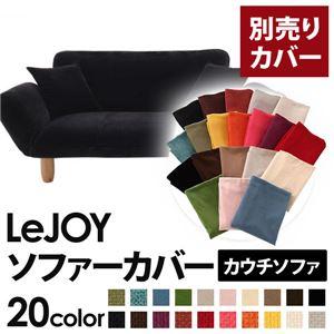 【単品】ソファーカバー【LeJOY】クールブラック 【リジョイ】:20色から選べる!カバーリングカウチソファ【別売りカバー】 - 拡大画像