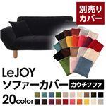 【単品】ソファーカバー【LeJOY】クールブラック 【リジョイ】:20色から選べる!カバーリングカウチソファ【別売りカバー】