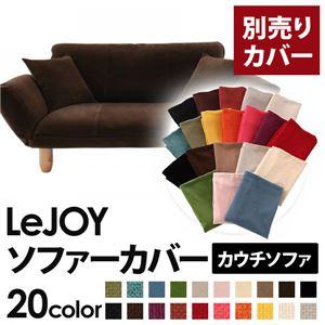 【単品】ソファーカバー【LeJOY】モカブラウン 【Colorful Living Selection LeJOY】リジョイシリーズ:20色から選べる!カバーリングカウチソファ【別売りカバー】 - 拡大画像