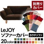 【単品】ソファーカバー【LeJOY】モカブラウン 【Colorful Living Selection LeJOY】リジョイシリーズ:20色から選べる!カバーリングカウチソファ【別売りカバー】
