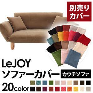 【単品】ソファーカバー【LeJOY】マロンベージュ 【Colorful Living Selection LeJOY】リジョイシリーズ:20色から選べる!カバーリングカウチソファ【別売りカバー】 - 拡大画像
