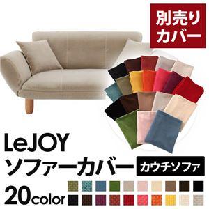 【単品】ソファーカバー【LeJOY】アーバングレー 【リジョイ】:20色から選べる!カバーリングカウチソファ【別売りカバー】 - 拡大画像