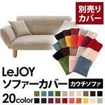 【単品】ソファーカバー【LeJOY】アーバングレー 【リジョイ】:20色から選べる!カバーリングカウチソファ【別売りカバー】