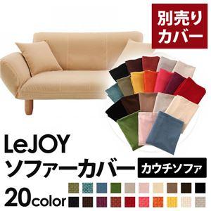【単品】ソファーカバー【LeJOY】クリームアイボリー 【リジョイ】:20色から選べる!カバーリングカウチソファ【別売りカバー】の詳細を見る