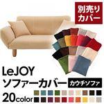 【単品】ソファーカバー【LeJOY】クリームアイボリー 【リジョイ】:20色から選べる!カバーリングカウチソファ【別売りカバー】