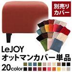 【カバー単品】オットマンカバー【LeJOY スタンダードタイプ】 カッパーレッド 【リジョイ】:20色から選べる!カバーリングソファの画像