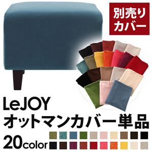 【カバー単品】ソファーカバー 足置き(オットマン)用【LeJOY スタンダードタイプ】 ロイヤルブルー 【リジョイ】:20色から選べる!カバーリングソファ